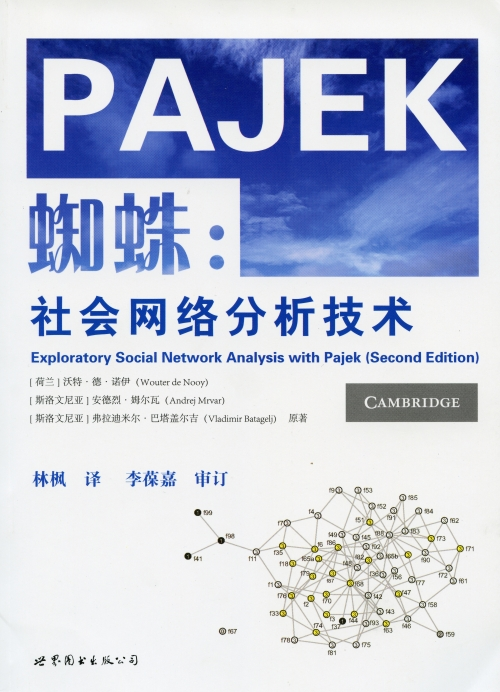 Exploratory Social Network Analysis with Pajek - in Chinese.